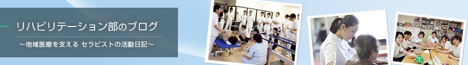 姫野病院リハビリテーション部のブログ